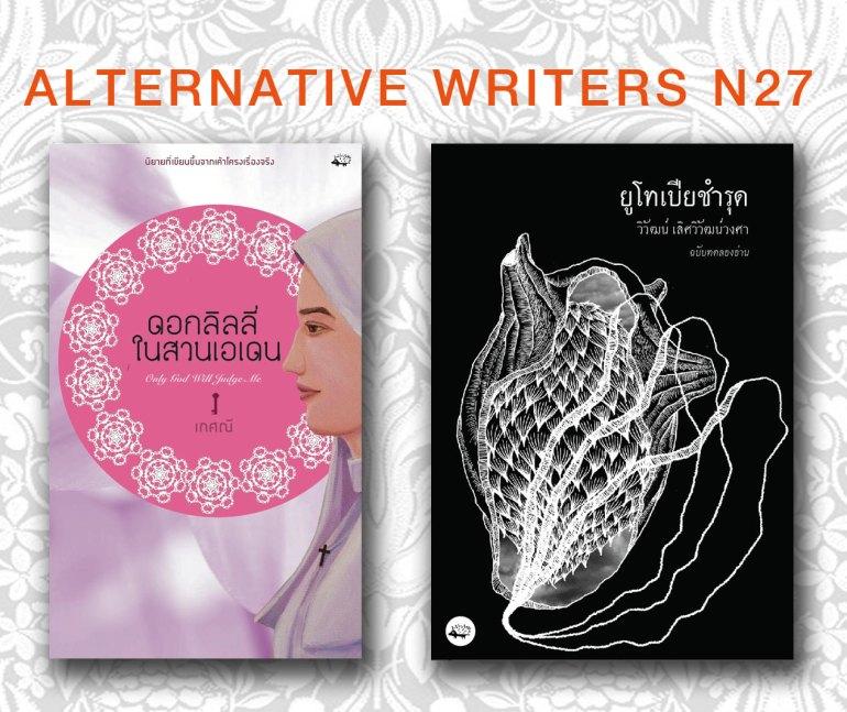 Alternative Writers N27
