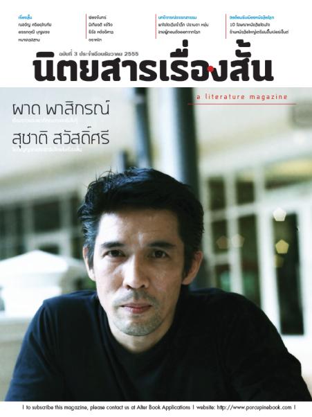 นิตยสาร, เรื่องสั้น