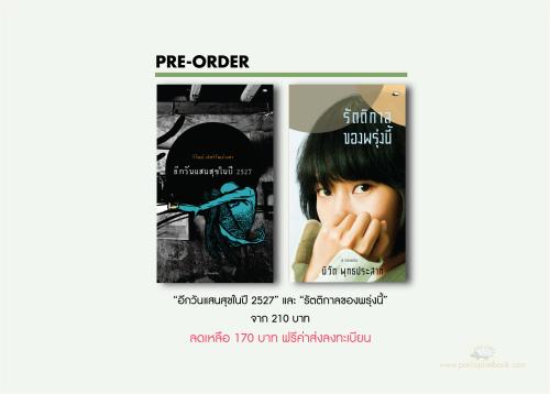 preorderbook2557