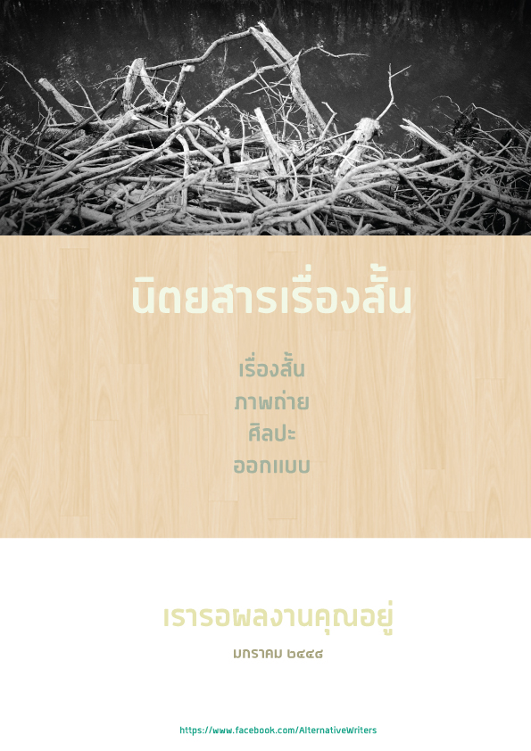poster-short-stories