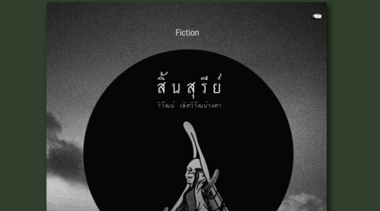 Screen Shot 2558-09-22 at 10.33.00