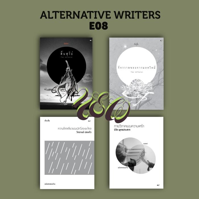 ALTERNATIVE WRITERS E08
