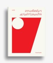 Vickran_cover-04-new copy