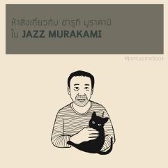 fivethingaboutmurakami