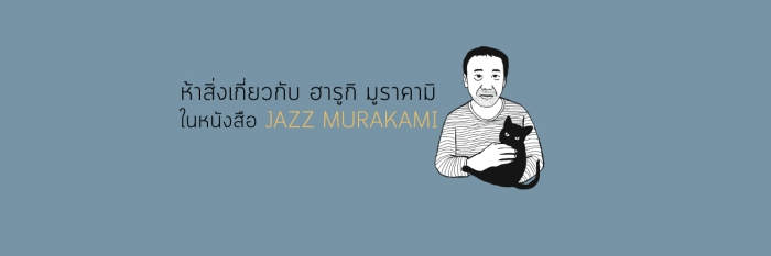ห้าสิ่งเกี่ยวกับ ฮารูกิ มูราคามิ ในหนังสือ JazzMurakami