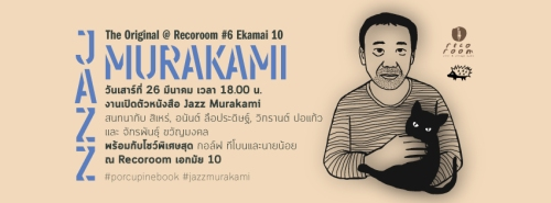 Jazz-murakami-reco-room