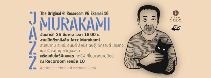 เปิดตัวหนังสือ: Jazz Murakami