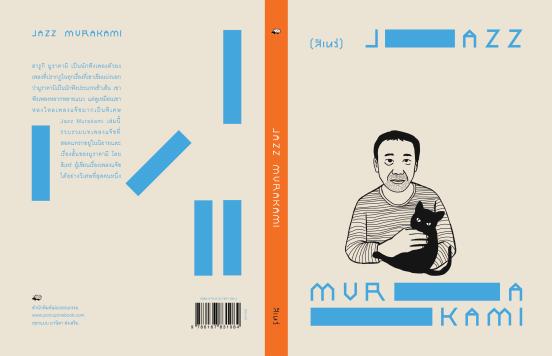 Jazz_murakami_cover_print-01