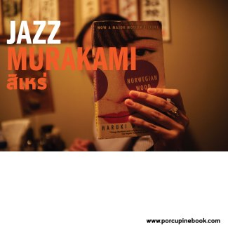 jazzmurakamiad1