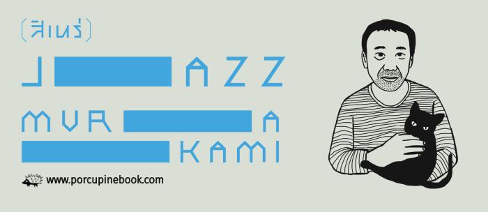 Jazz Murakami