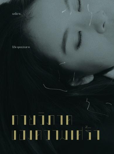 Anotomy Cover