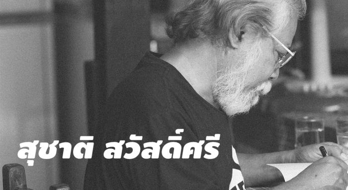 เรื่องสั้นไทย : 39ปีที่ผ่านมา