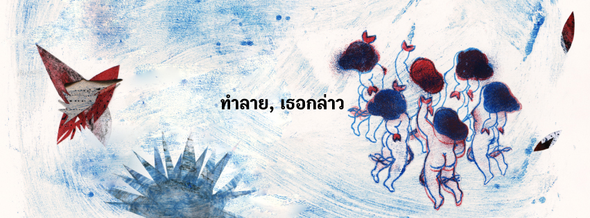 Destroy_Facebook_Cover