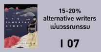 alternative_ad_PUBAT